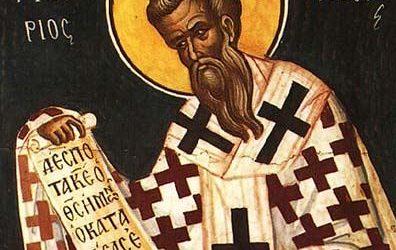 Άγιος Γρηγόριος Επίσκοπος Νύσσης : 10 Ιανουαρίου ε.ε.
