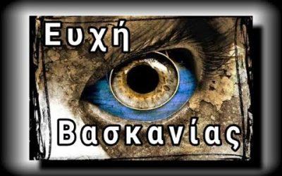 Βασκανία : Πολεμήστε την με αυτή την προσευχή