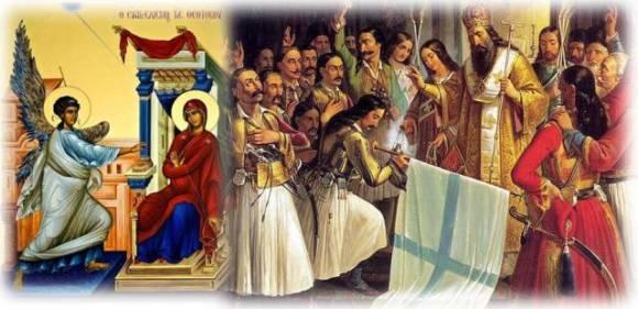 25 η Μαρτίου: Η Επανάσταση του 1821