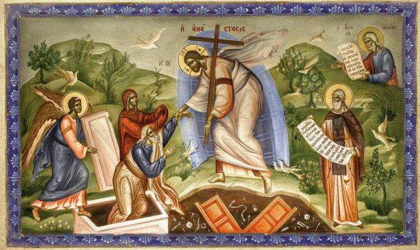 Οι εμφανίσεις του Αναστάντος Χριστού